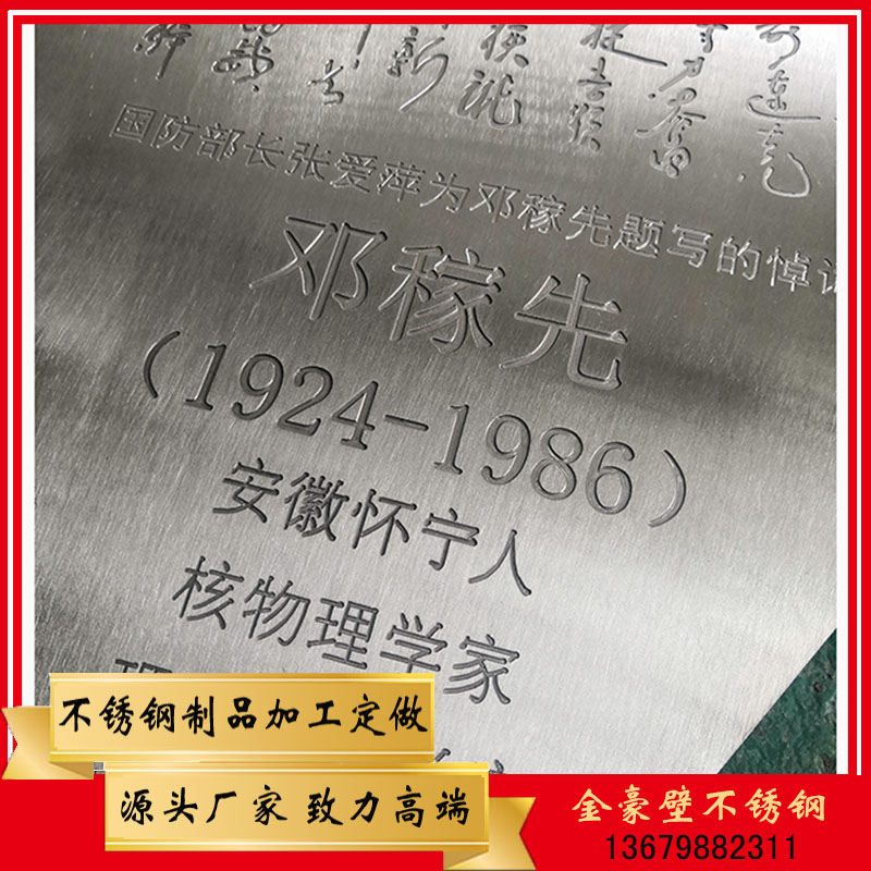 不锈钢biao面shang刻字