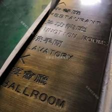 不锈钢板刻字